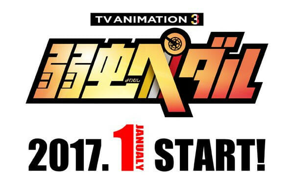 Yowapeda Season 3 Teaser Visual 001 - 20160515