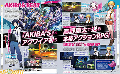 Akibas Beat Famitsu Preview 001 - 20160602