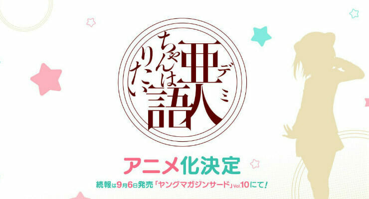 Interviews With Monster Girls Introduces Characters In First PV