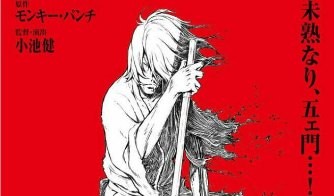Lupin the IIIrd Chikemuri no Ishikawa Goemon Gets New PV & Visual