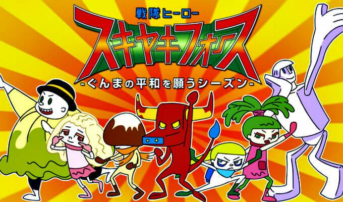 "Studio 4°C To Produce Short-Form Series ""Sentai Heroes Sukiyaki Force"""