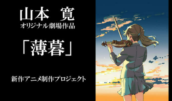 """New Visual Unveiled For Yamakan's """"Twilight"""" Film"""