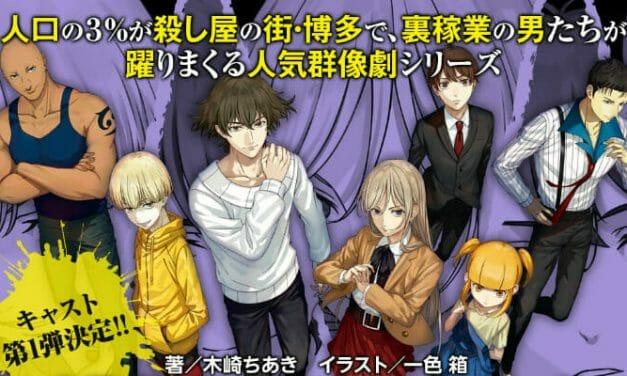 Two New Hakata Tonkotsu Ramens TV Spots Hit the Web