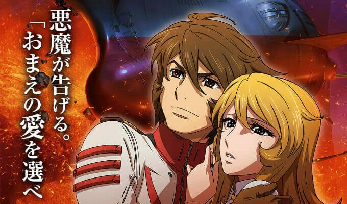 space battleship yamato 2202 characters