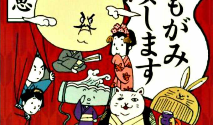 Tsukumogami Kashimasu Novel Gets Anime Series in 2018