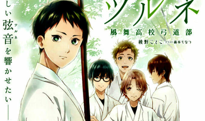 Sentai Adds Tsurune Anime to its Quiver