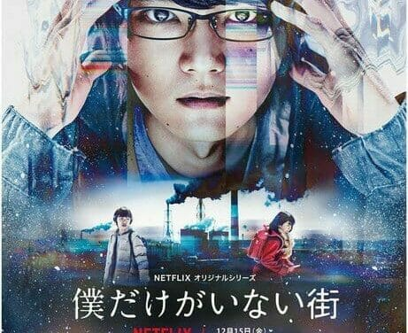 Trailer Released for Live Action Adaptation of Erased