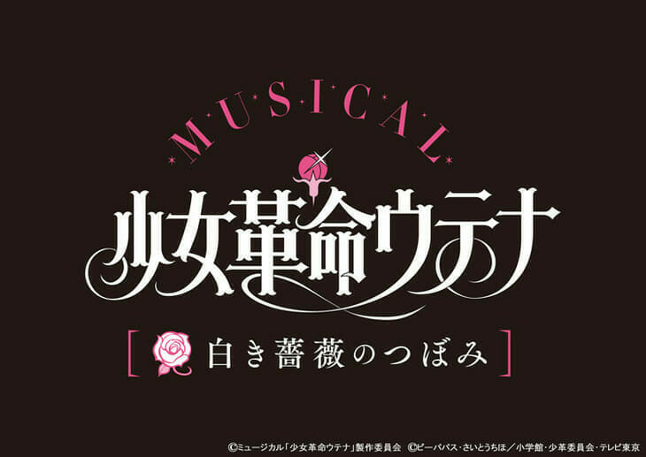 Revolutionary Girl Utena Gets Stage Musical Adaptation Next March