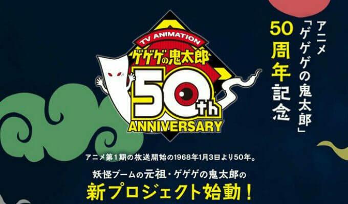 Gegege no Kitaro Gets 50th Anniversary Anime Project