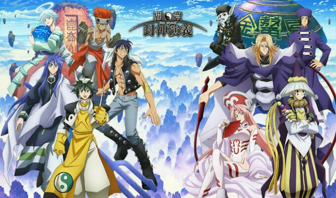"""Hakyū Hoshin Engi"" Anime Gets New Visual"
