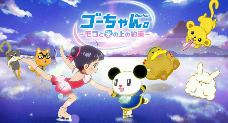 """TV Asahi's """"Gō-chan"""" Gets Hits the Ice in New Anime Movie"""