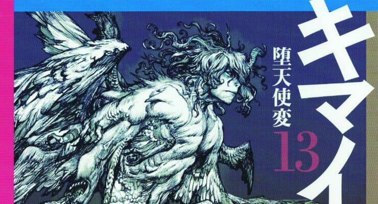 Baku Yumemakura's Chimera Novels Get Anime Film From Mamoru Oshii