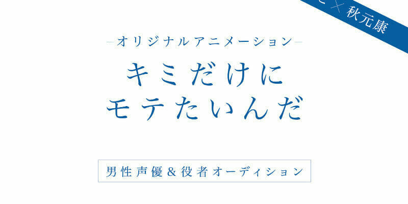 "NTV  & AKB48 Producer Yasushi Akimoto Working on ""Kimi dake ni Motetainda"" Anime"
