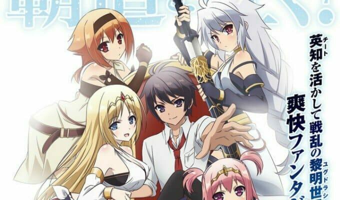 The Master of Ragnarok & Blesser of Einherjar Anime Gets First Teaser Trailer