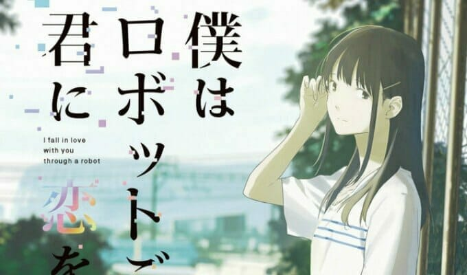 """""""I fall in love with you through a robot"""" Gets an Anime Movie"""