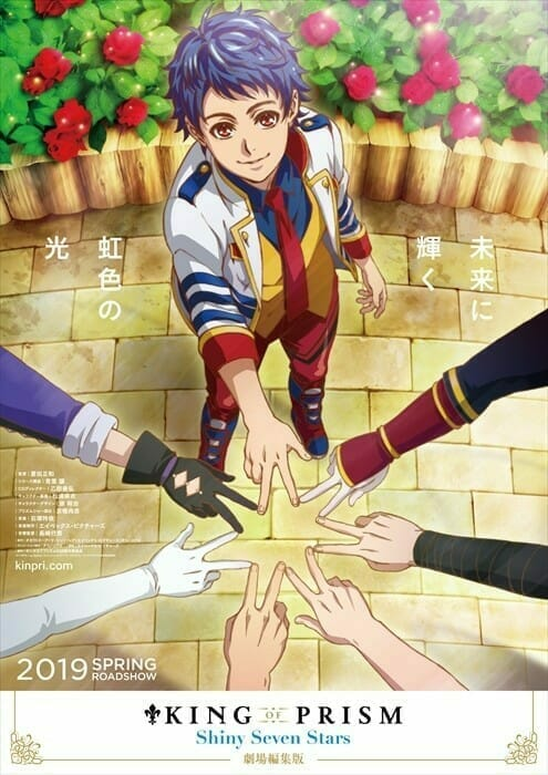 King of Prism: Shiny Seven Stars Gets Feature Film & TV Series in Spring 2019