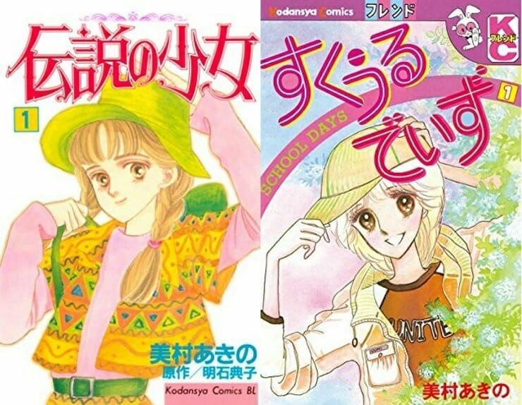 Manga Artist Akino Mimura Passes Away