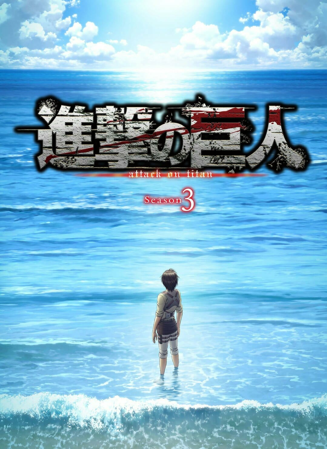 Attack on Titan Season 3 Cour 2 Visual