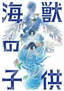 Children of the Sea Anime Visual