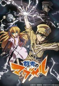 Gunjo no Magmell Anime Visual