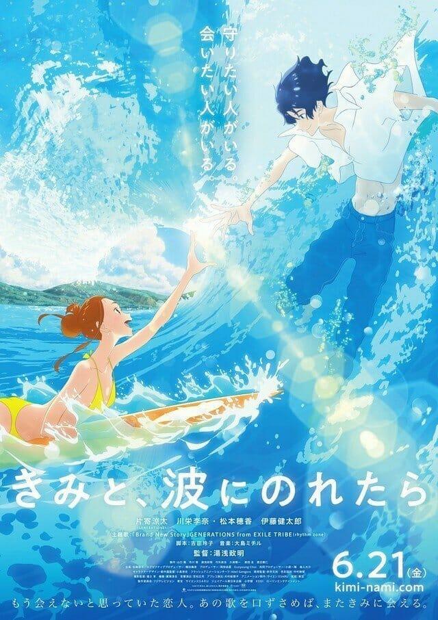 Kimi to Nami ni Noretara Film Visual