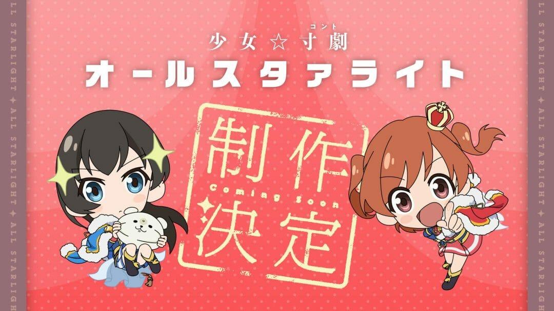 Shōjo Kageki Konto All Starlight Teaser Visual