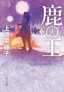 Shika no Ou Volume 3 Cover