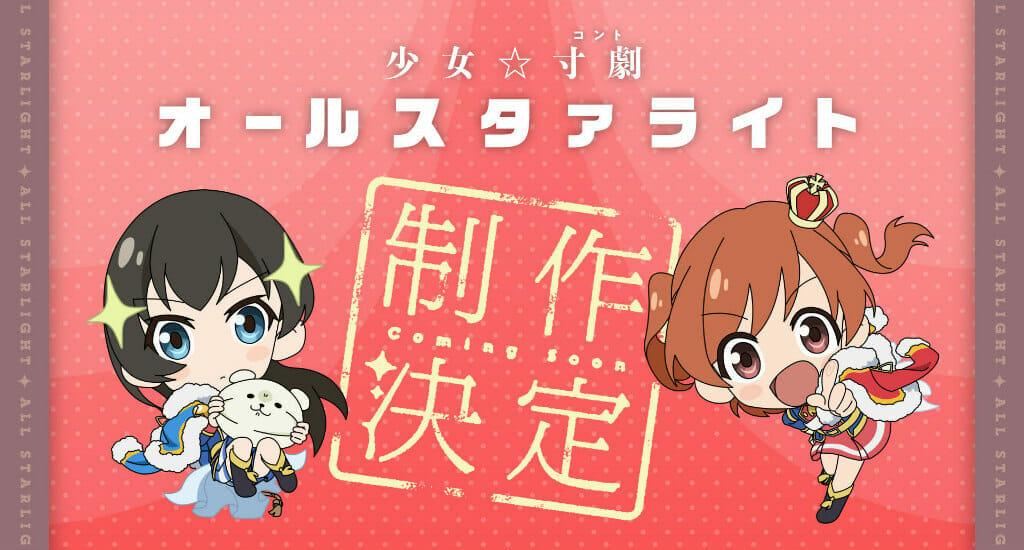 Revue Starlight Gets Short-Form Anime