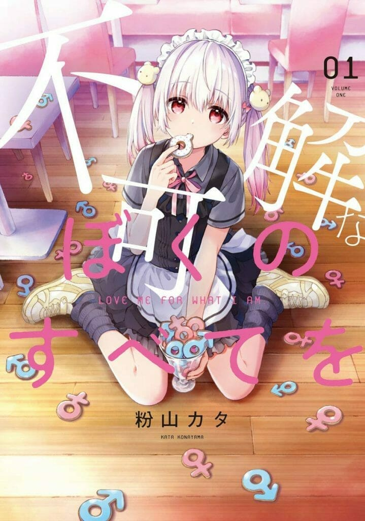 FukaBoku Cover