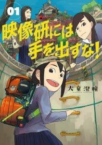 Keep Your Hands Off Eizouken Manga Volume 1 Cover