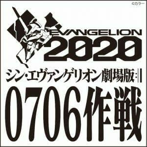 Evangelion 0706 Logo