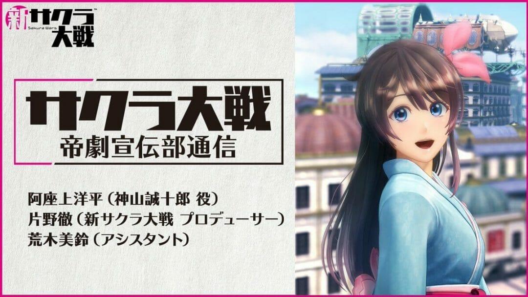 Project Sakura Wars - Propaganda Dept Live Stream Notice