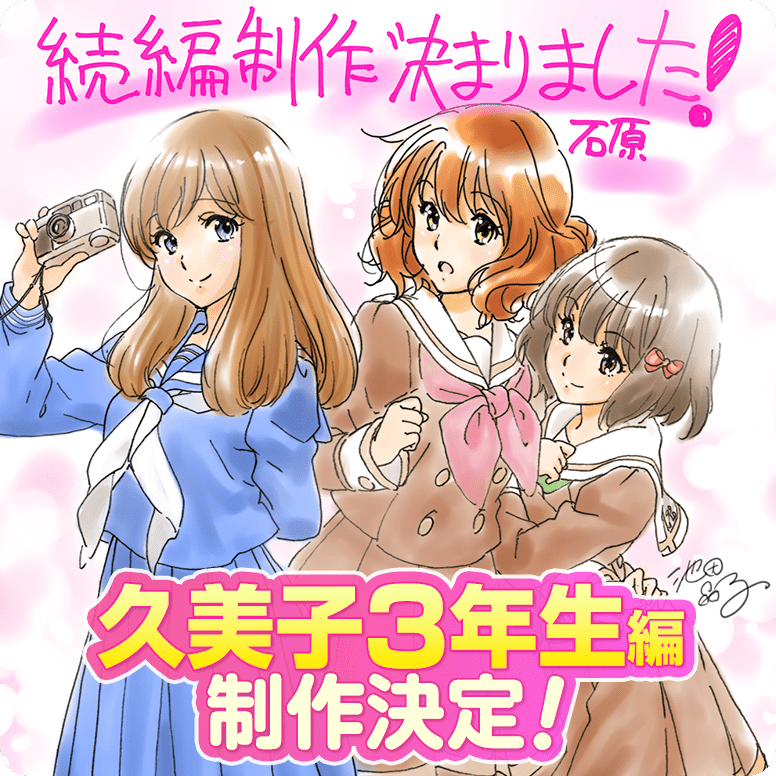 Sound! Euphonium Sequel Project Visual