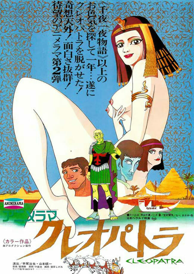 Cleopatra Anime Movie Poster