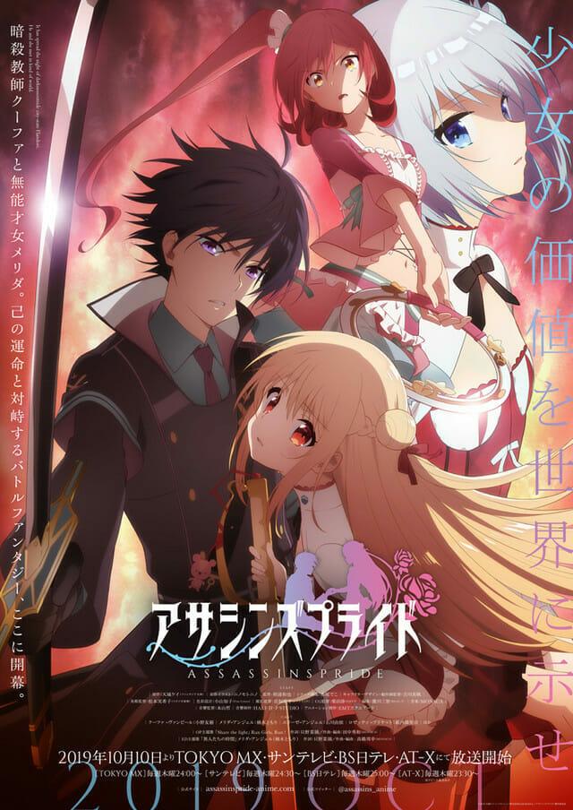 Assassin's Pride Anime Visual