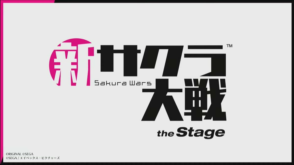 Project Sakura Wars The Stage Logo
