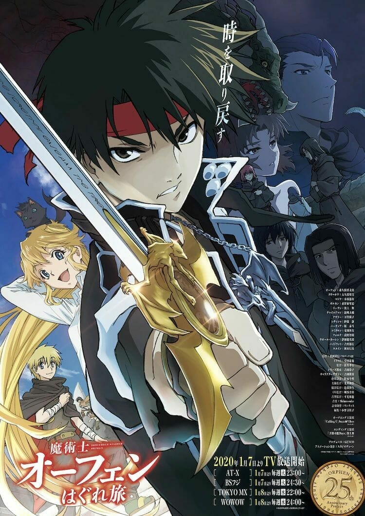 Orphen Anime Key Visual
