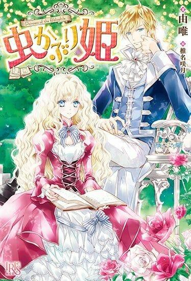 The Bibliophile Princess  Light Novel Volume 1 Cover