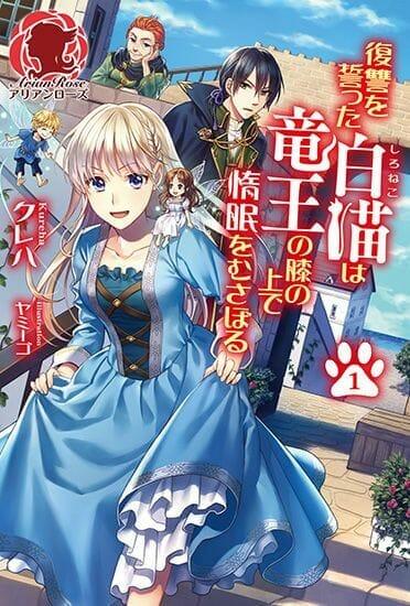 The White Cat's Revenge  Light Novel Volume 1 Cover