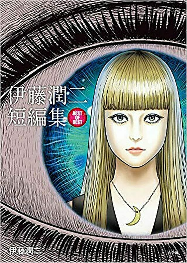 Venus in the Blind Spot Manga Cover