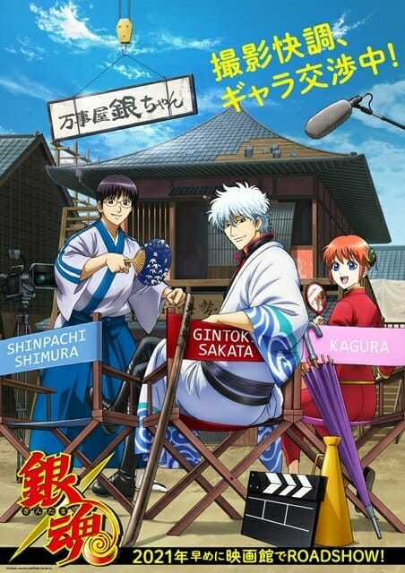 Gintama Anime Movie 3 Visual