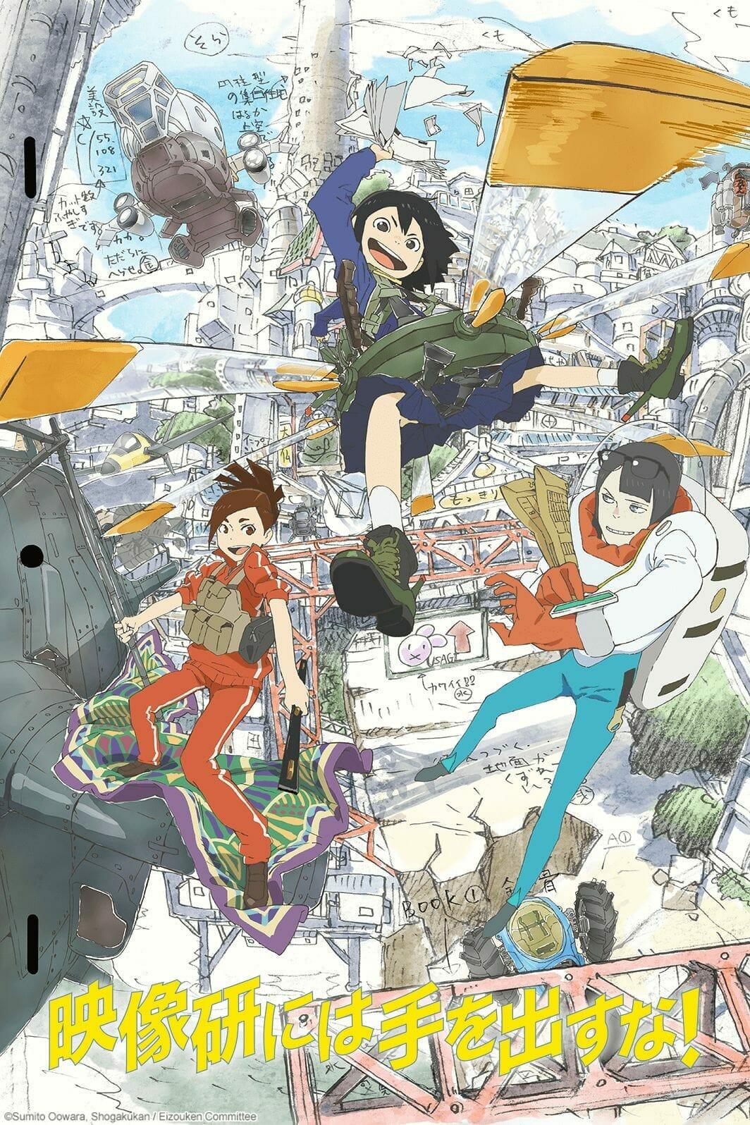 Keep Your Hands off Eikouzen Anime Visual