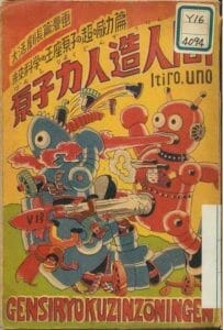 Cover for vintage robot manga Genshiryoku Jinzoningen